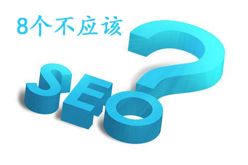 【SEO优化】SEO网站优化的8个不应该