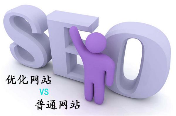 做过SEO优化的网站与普通网站的区别